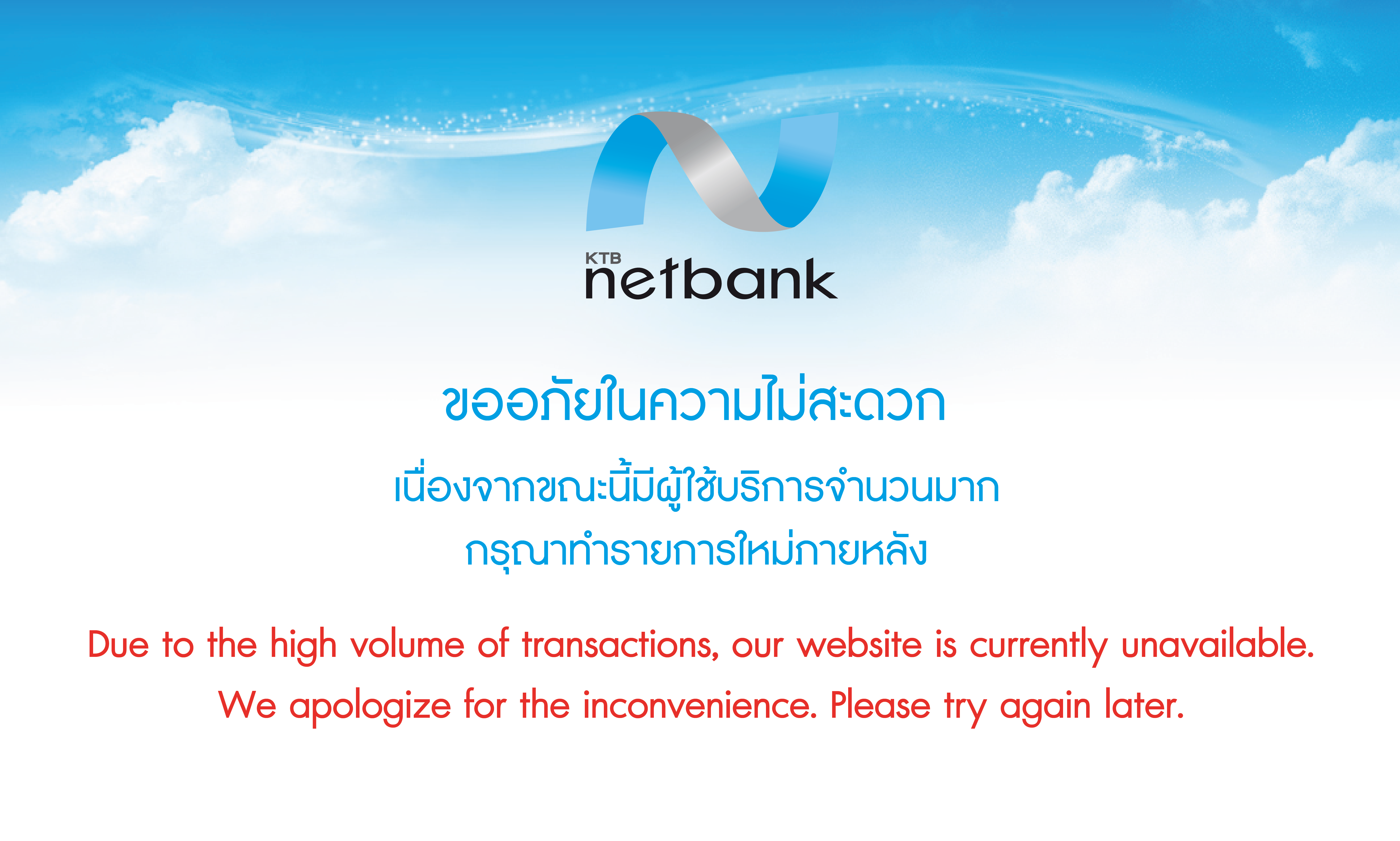 Netbank Maintenance This Website Is Currently Unavailable